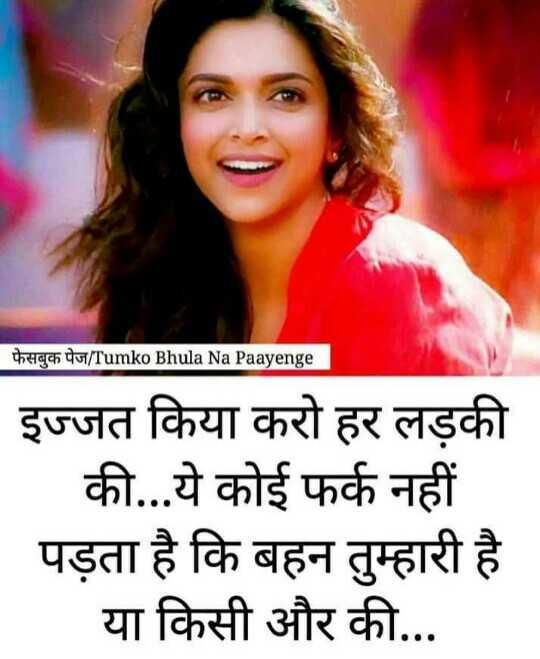 i miss u yaar - । फेसबुक पेज / Tumko Bhula Na Paayenge इज्जत किया करो हर लड़की की . . . ये कोई फर्क नहीं । | पड़ता है कि बहन तुम्हारी है । | या किसी और की . . . - ShareChat