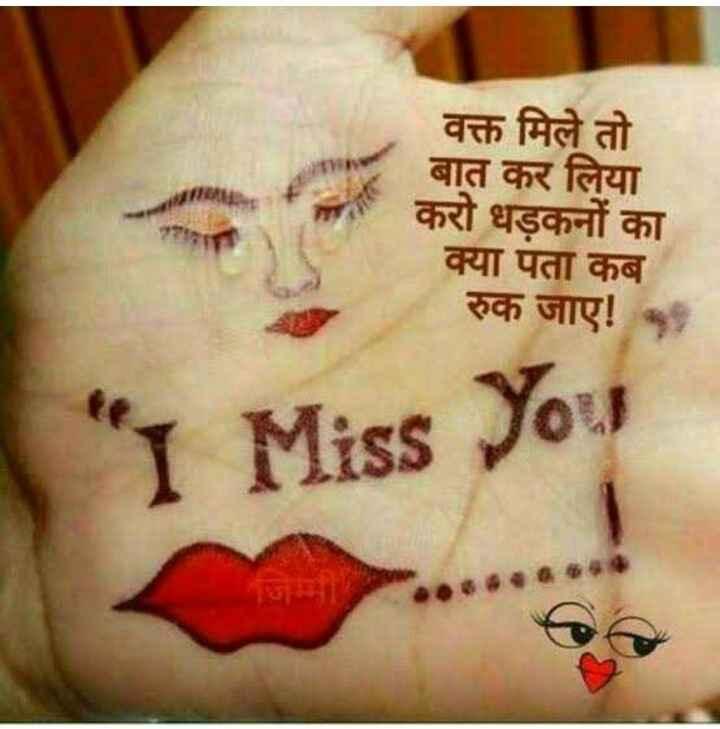 😘💖i miss you💖😘 - वक्त मिले तो बात कर लिया करो धड़कनों का क्या पता कब रुक जाए ! I Miss You - ShareChat