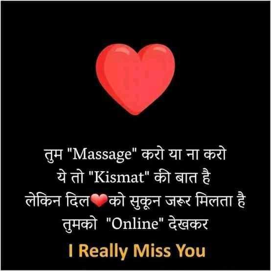 i miss you - तुम Massage करो या ना करो ये तो Kismat की बात है लेकिन दिल को सुकून जरूर मिलता है । तुमको Online देखकर I Really Miss You - ShareChat