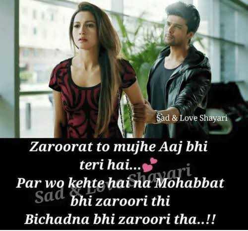 🌸🌸i miss you🌸🌸 - Sad & Love Shayari Sad 8 Love shayari Zaroorat to mujhe Aaj bhi teri hai . . . ari Par wo kehte hai na Mohabbat sad bhi zaroori thi Bichadna bhi zaroori tha . . ! ! 20 - ShareChat