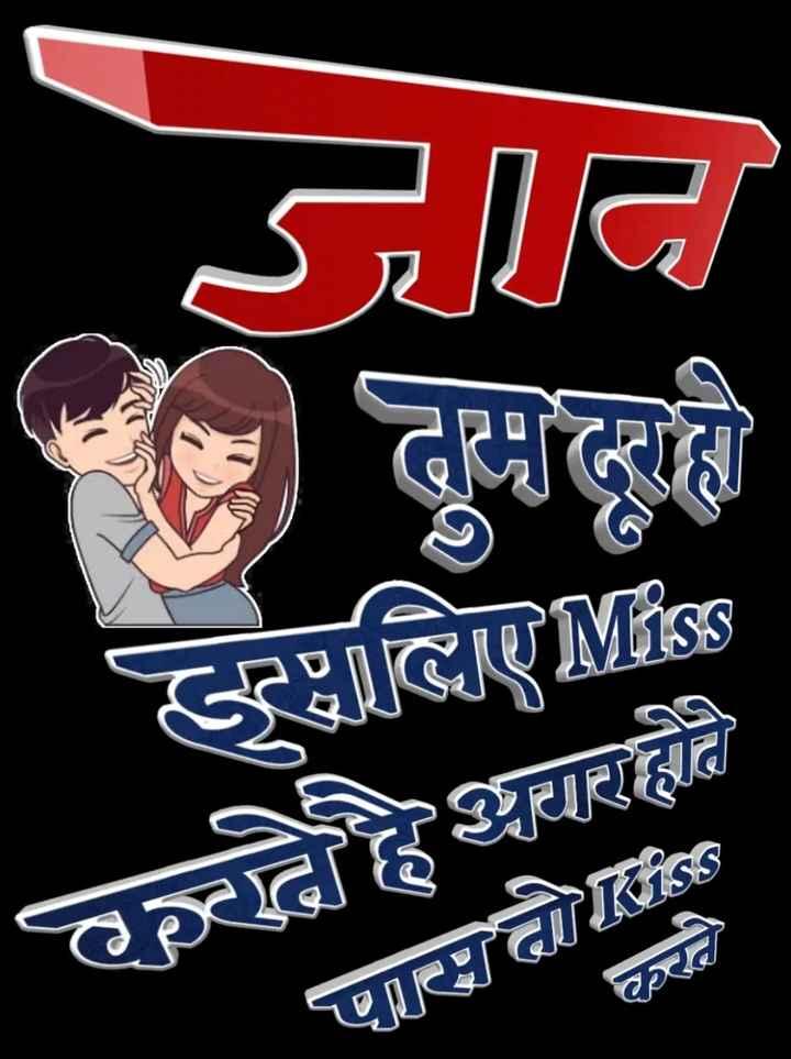 😘💖i miss you💖😘 - इसलिए Miss कहियार होते पासतो - ShareChat