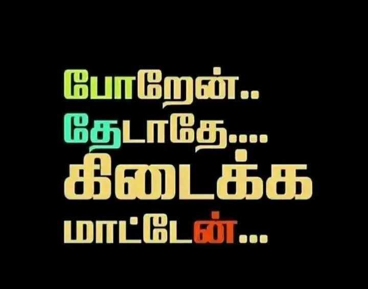 Download i miss you அன்பு Whatsapp Status Tamil - ShareChat