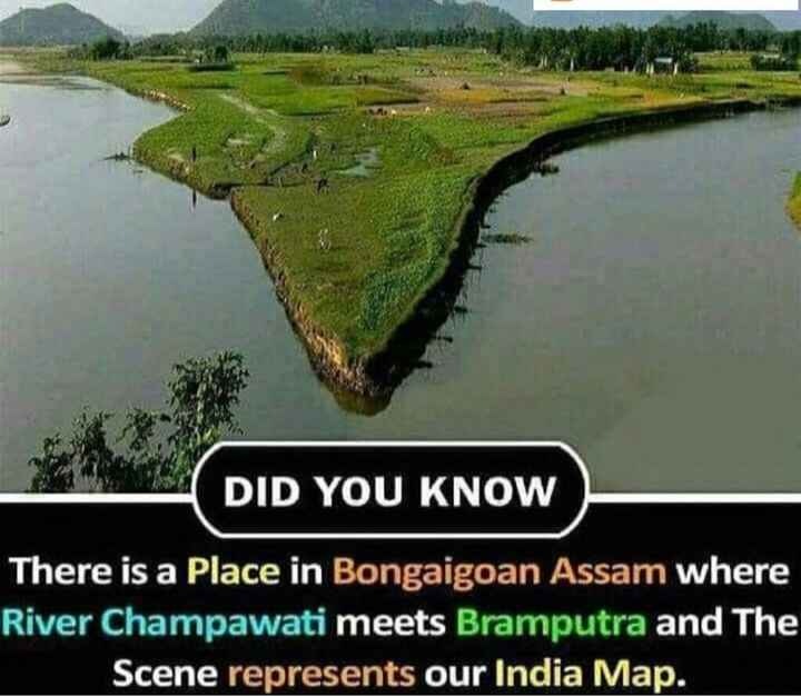 incredible india - DID YOU KNOW There is a place in Bongaigoan Assam where River Champawati meets Bramputra and The Scene represents our India Map . - ShareChat