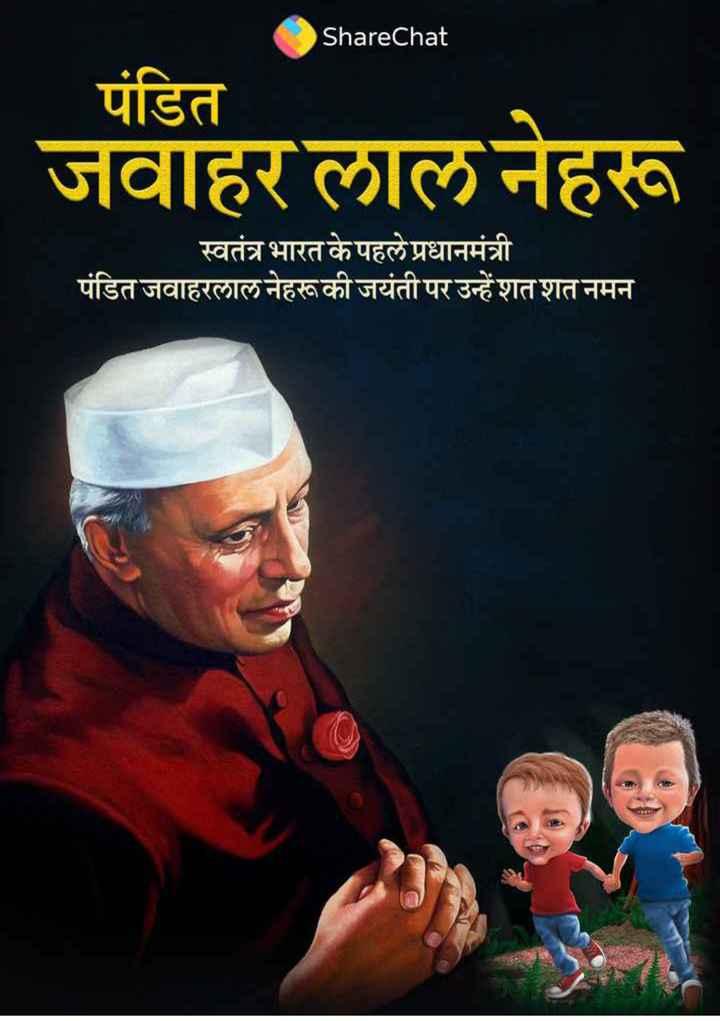 india🇮🇳 - ShareChat पंडित जवाहर लाल नेहरू _ _ स्वतंत्र भारत के पहले प्रधानमंत्री पंडित जवाहरलाल नेहरू की जयंती पर उन्हें शत शत नमन - ShareChat
