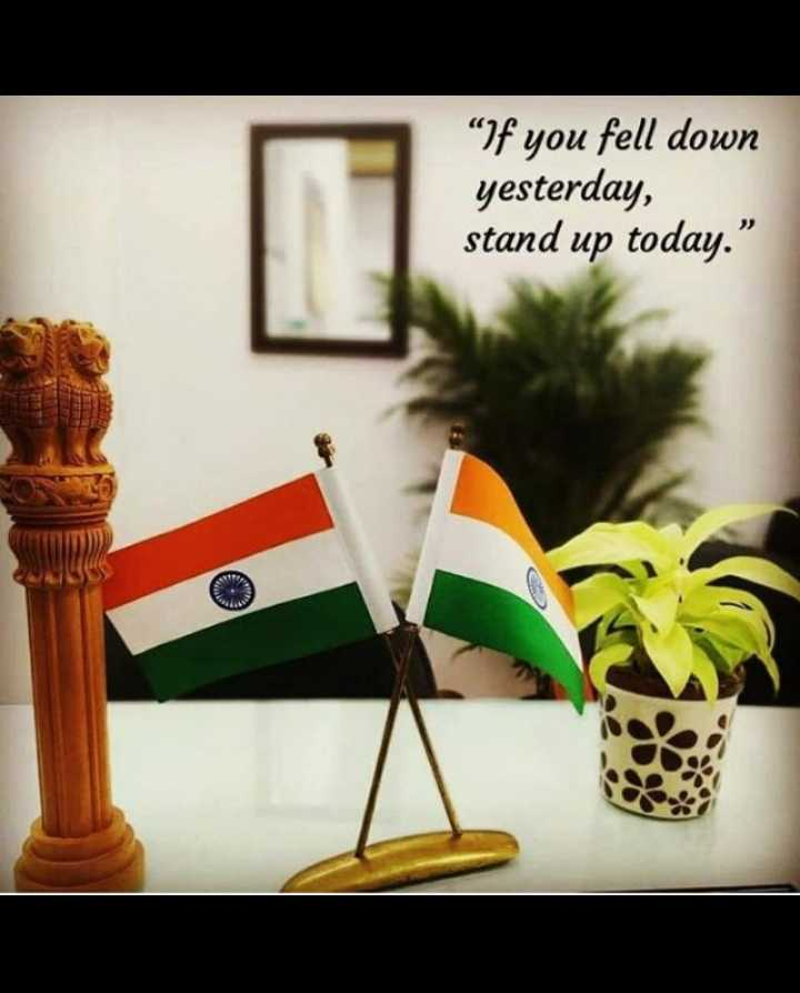 india 🇮🇳 - If you fell down yesterday , stand up today . - ShareChat