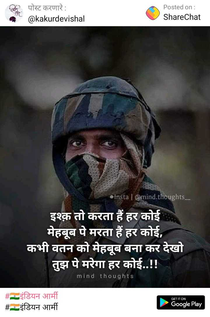 🇮🇳 indian ⚔️ army  🇮🇳 - पोस्ट करणारे : Posted on : ShareChat a @ kakurdevishal Insta @ mind . thoughts इश्क तो करता हैं हर कोई मेहबूब पे मरता हैं हर कोई , कभी वतन को मेहबूब बना कर देखो तुझ पे मरेगा हर कोई . . ! ! mind thoughts # इंडियन आर्मी | # _ इंडियन आर्मी GET IT ON Google Play - ShareChat
