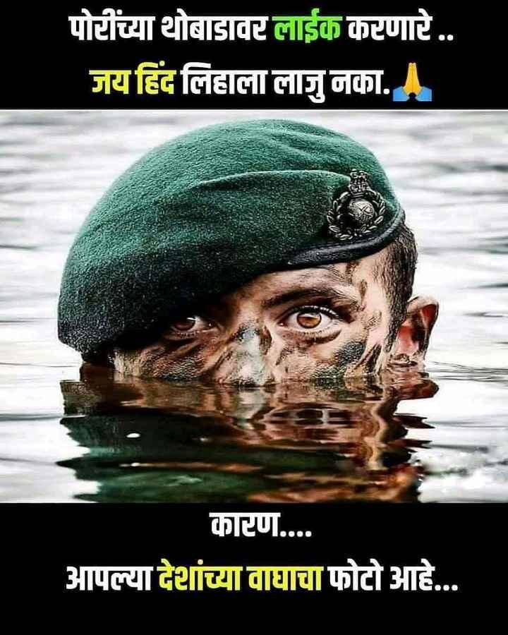 🇮🇳 indian ⚔️ army  🇮🇳 - पोरीच्या थोबाडावर लाईक करणारे . . जय हिंद लिहाला लाजु नका . A कारण . . . . आपल्या देशांच्या वाघाचा फोटो आहे . . . - ShareChat