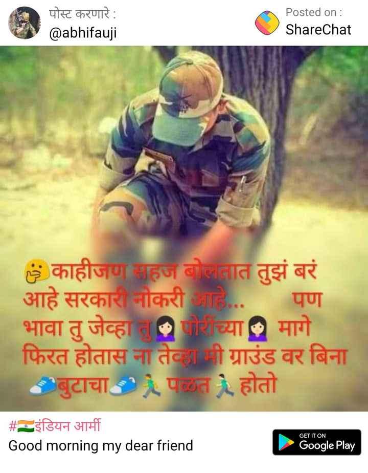 🇮🇳 indian ⚔️ army  🇮🇳 - पोस्ट करणारे : @ abhifauji Posted on : ShareChat ॐ काहीजण आहज बोनात तुझं बरं आहे सरकारी नोकरी है . . . पण भावा तु जेव्हा त्याच्या मागे । फिरत होतास ना तेव्हा मी ग्राउंड वर बिना बुटाचा पछत होतो | # इंडियन आर्मी Good morning my dear friend GET IT ON Google Play - ShareChat