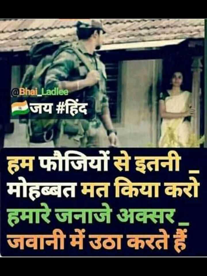 indian army 😘😘😘... - @ Bhai Ladlee जय # हिंद . हम फौजियों से इतनी . मोहब्बत मत किया करो हमारे जनाजे अक्सर _ जवानी में उठा करते हैं - ShareChat