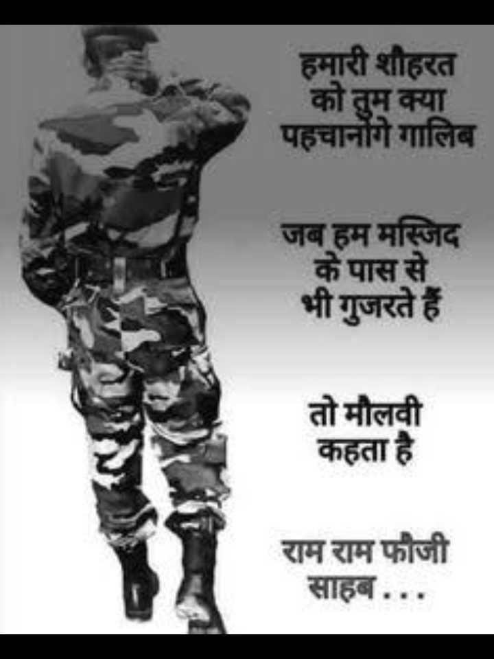 indian army 😘😘😘... - हमारी शौहरत को तुम क्या पहचानोंगे गालिब जब हम मस्जिद के पास से भी गुजरते हैं तो मौलवी कहता है राम राम फौजी साहब . . . - ShareChat