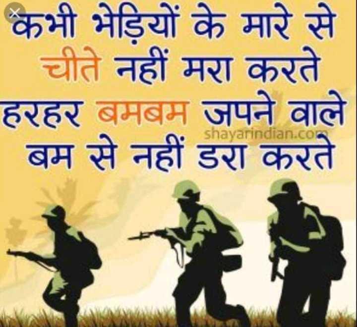 indian army🇳🇪🇳🇪🇳🇪🇳🇪 - कभी भेड़ियों के मारे से चीते नहीं मरा करते हरहर बमबम जपने वाले बम से नहीं डरा करते shayarindian . com - ShareChat