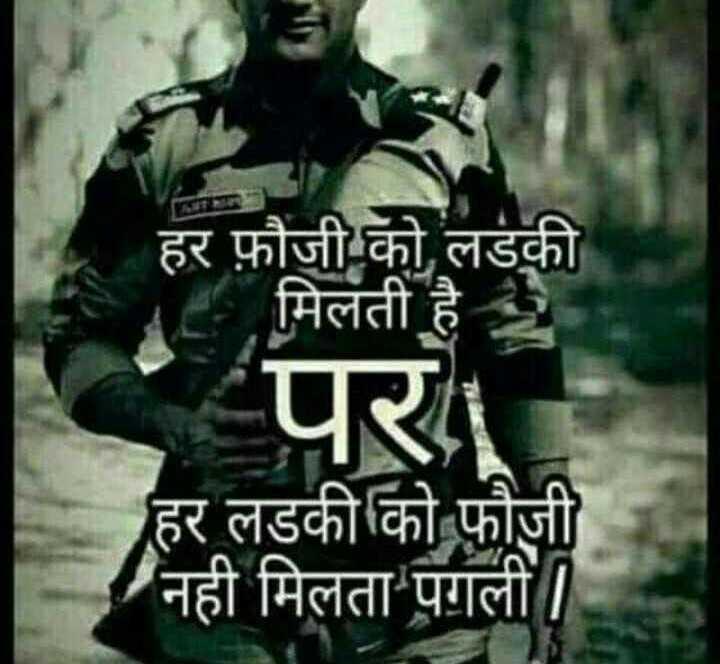 indian army - RAIL हर फ़ौजी को लडकी मिलती है न पर हर लडकी को फौजी नही मिलता पगली | - ShareChat
