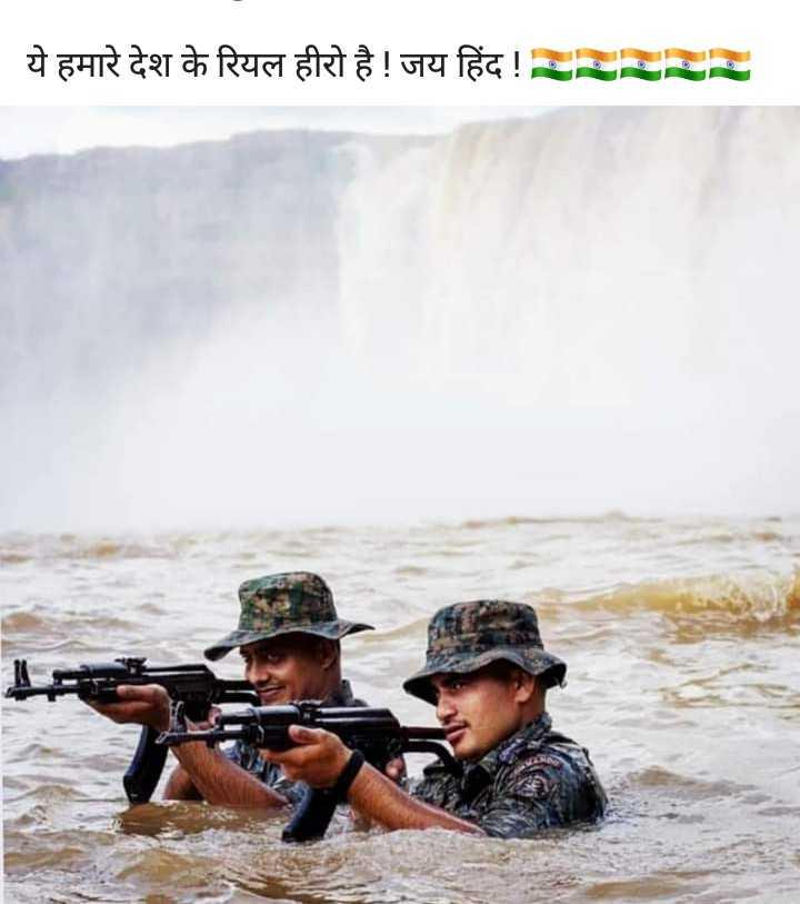 indian army🇳🇪🇳🇪🇳🇪🇳🇪 - ये हमारे देश के रियल हीरो है ! जय हिंद ! EEEEE - ShareChat