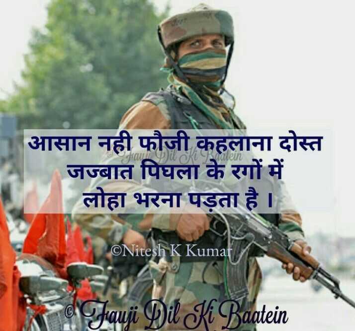 🇮🇳indian army 👑🔝 - tein आसान नही फौजी कहलाना दोस्त जज्बात पिघला के रगों में लोहा भरना पड़ता है । ©Nitesh K Kumar Fauji Dil Ki Baatein - ShareChat