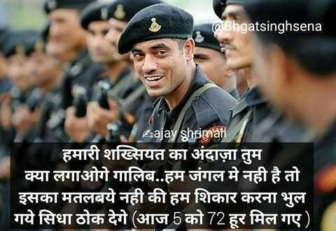 indian army - Bhgatsinghsena Zajay shrimali हमारी शख्सियत का अंदाज़ा तुम क्या लगाओगे गालिब . . हम जंगल मे नही है तो इसका मतलबये नही की हम शिकार करना भुल गये सिधा ठोक देगे ( आज 5 को 72 हूर मिल गए ) - ShareChat