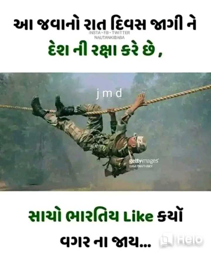 indian army - ShareChat