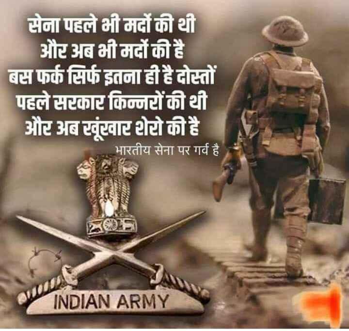 indian army🇳🇪🇳🇪🇳🇪🇳🇪 - सेना पहले भी मर्दो की थी और अब भी मदों की है बस फर्क सिर्फ इतना ही है दोस्तों पहले सरकार किन्नरों की थी और अब चूरवार शेरो की है भारतीय सेना पर गर्व है । INDIAN ARMY - ShareChat