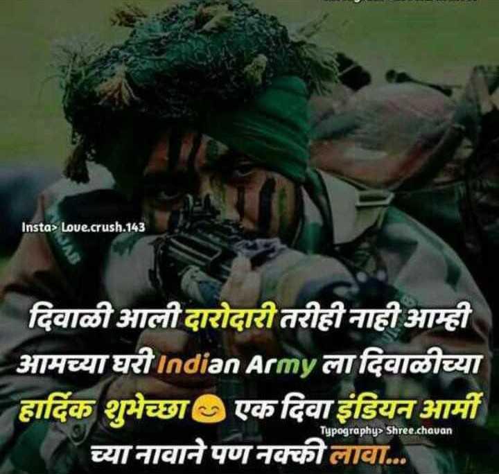 🇮🇳 indian army 🇮🇳 - Insta > Love . crush . 143 दिवाळी आली दारोदारी तरीही नाही आम्ही आमच्या घरी Indian Army ला दिवाळीच्या हार्दिक शुभेच्छा एक दिवा इंडियन आर्मी च्या नावाने पण नक्कीलावा . . . Typography > Shree . chavan - ShareChat