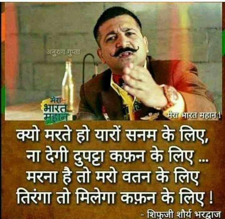 🇮🇳indian army 👑🔝 - अनुराग गुप्ता मेरा भारत मान मेरा भारत महान । क्यो मरते हो यारों सनम के लिए , ना देगी दुपट्टा कफ़न के लिए . . . मरना है तो मरो वतन के लिए तिरंगा तो मिलेगा कफ़न के लिए ! शिफजी शौर्य भरद्वाज - ShareChat