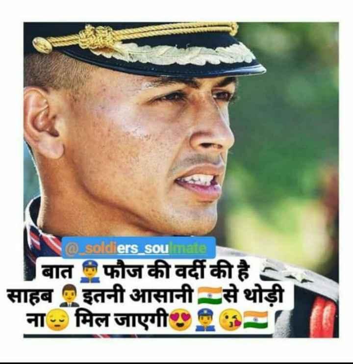 indian army - @ soldiers _ sou matel बाती फौज की वर्दी की है . साहब इतनी आसानी से थोड़ी ना मिल जाएगी 29 - ShareChat