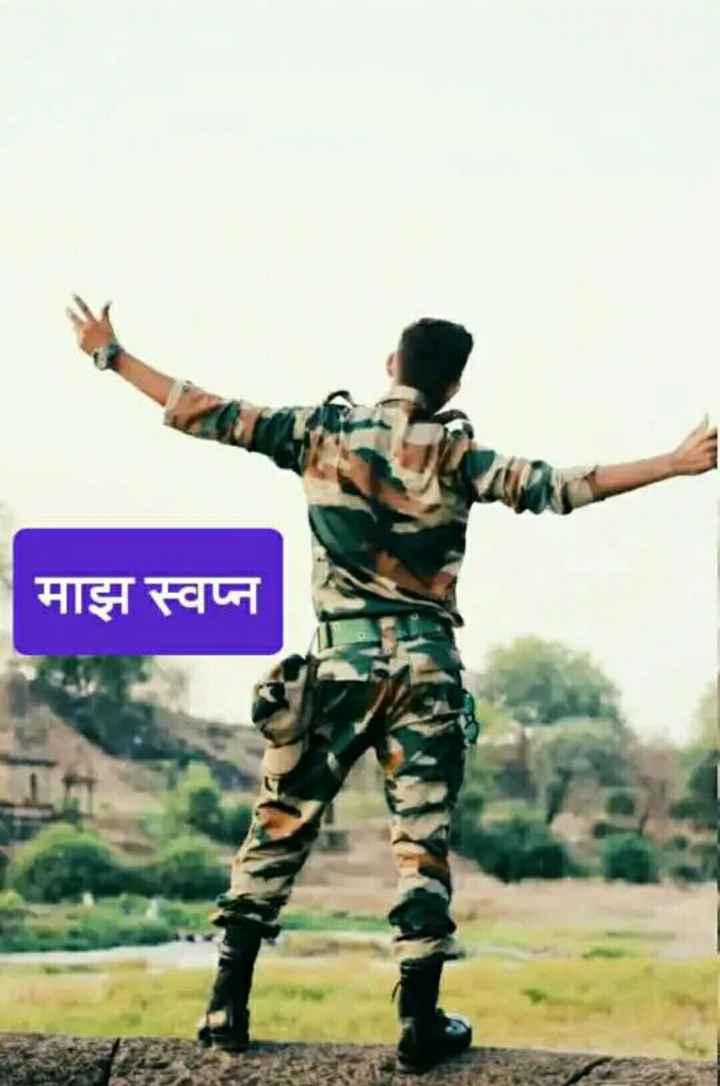 🇮🇳🇮🇳🇮🇳🇮🇳 indian army lovers 🇮🇳🇮🇳🇮🇳🇮🇳 - माझ स्वप्न - ShareChat