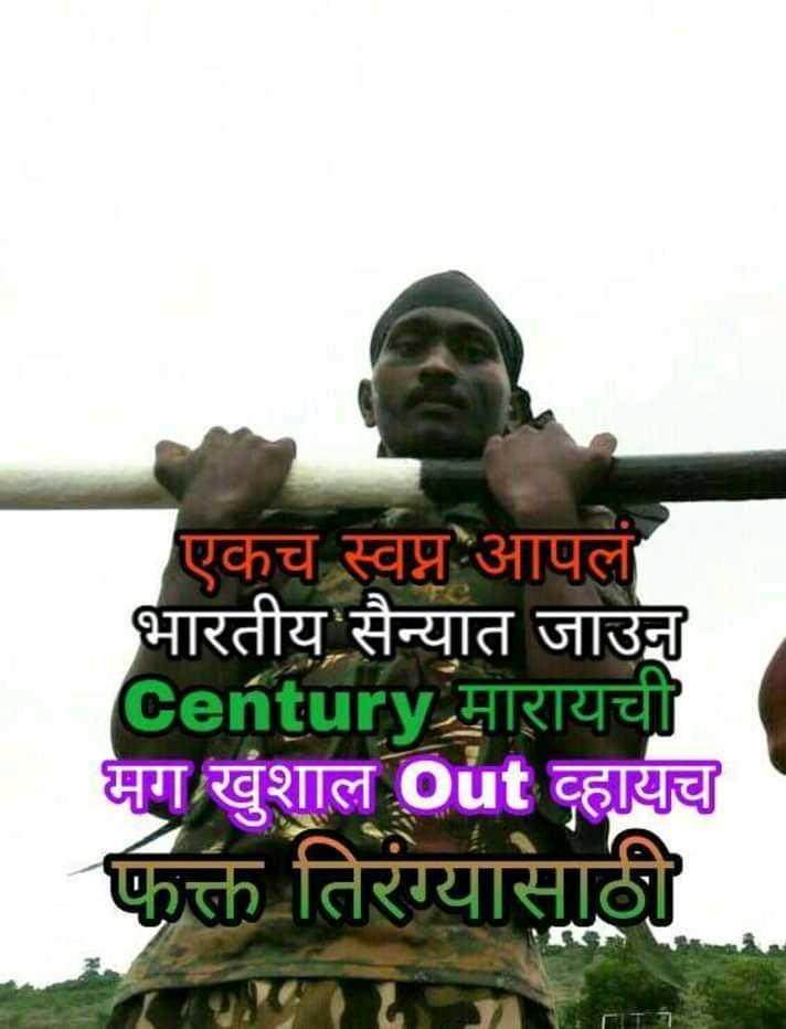 🇮🇳🇮🇳🇮🇳🇮🇳 indian army lovers 🇮🇳🇮🇳🇮🇳🇮🇳 - एकच स्वप्न आपलं भारतीय सैन्यात जाउन Century मारायची मग खुशाल out व्हायच फक्त तिरंग्यासाठी - ShareChat