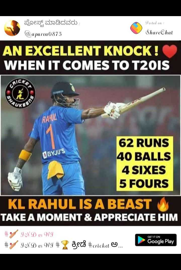 ind vs wi t20 - Posted on : ShareChat ಪೋಸ್ಟ್ ಮಾಡಿದವರು : ShareChat @ apurva0875 AN EXCELLENT KNOCK ! WHEN IT COMES TO T20IS CKE SHAVU AUK RAHUL BYJU ' S 62 RUNS 40 BALLS 4 SIXES 5 FOURS KL RAHUL IS A BEAST TAKE A MOMENT & APPRECIATE HIM # PIN D vs WI # OP IN D vs WI # 2 gece # cricket es . . . GET IT ON Google Play - ShareChat
