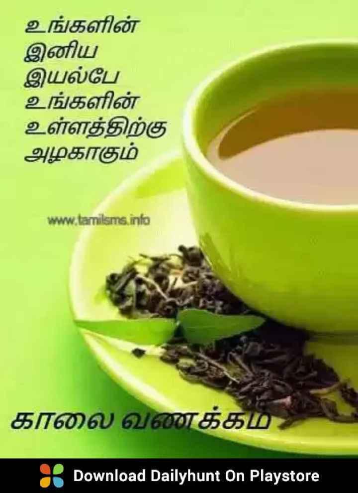 Inniya Kaalai Vanakkam Sharechat டககஸ Sharechat Tamil