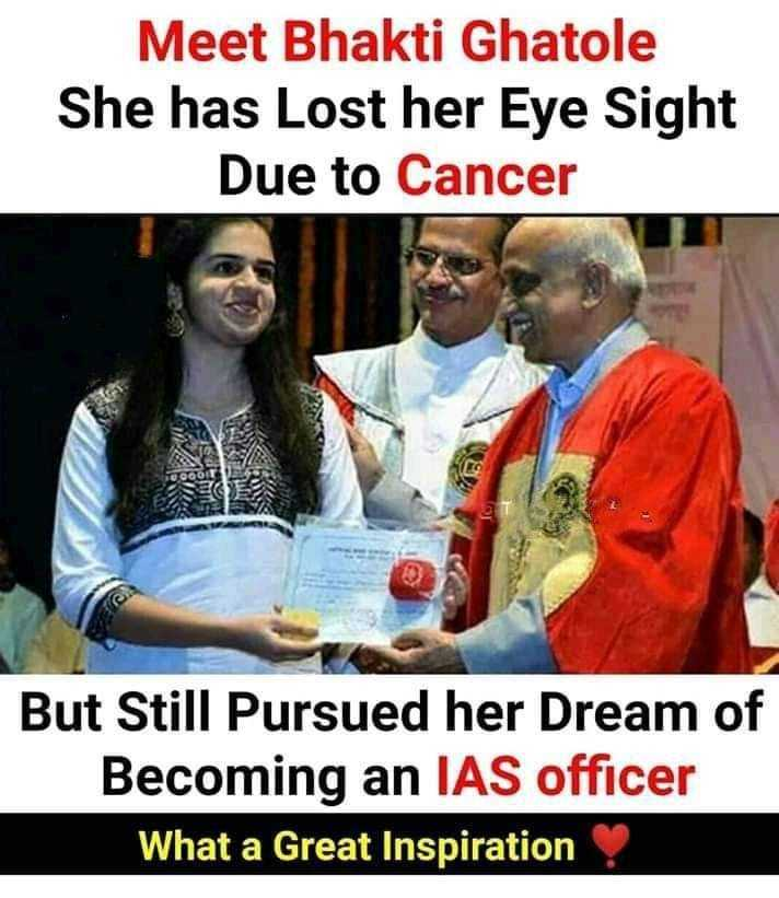 inspire msg - Meet Bhakti Ghatole She has Lost her Eye Sight Due to Cancer But Still Pursued her Dream of Becoming an IAS officer What a Great Inspiration ! - ShareChat