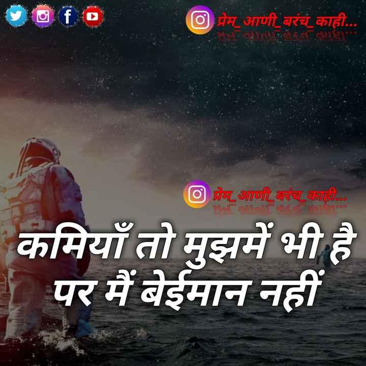 instagram - C ) प्रेम आणी बरंच काही . . . ( 6 ) मा छ । कमियाँ तो मुझमें भी है । । पर मैं बेईमान नहीं - ShareChat