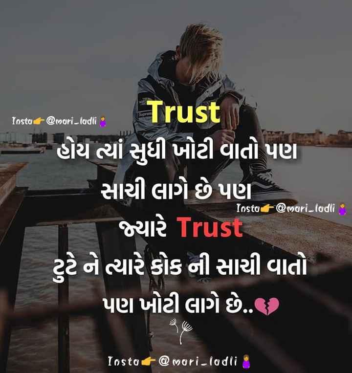 insta@mari_ladli🤰 - Iostor @ mori . lodii Trust કા હોય ત્યાં સુધી ખોટી વાતો પણ સાચી લાગે છે પણ ' જ્યારે Trust ટે ને ત્યારે કોક ની સાચી વાતો પણ ખોટી લાગે છે . એ Losto @ mori lodii Postor @ mari _ lodli - ShareChat