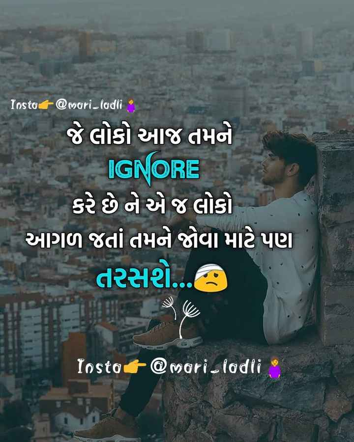 insta@mari_ladli🤰 - Losto @ voriladi જે લોકો આજ તમને IGNORE કરે છે ને એ જ લોકો આગળ જતાં તમને જોવા માટે પણ તરસશે . . ? Tostot @ mori _ lodii - ShareChat