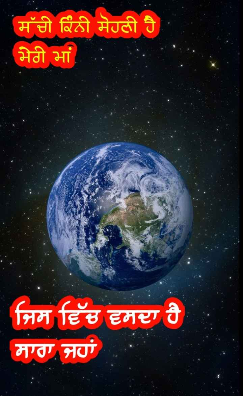 🌎international earth day 🌎 - ਸੱਚੀ ਕਿੰਨੀ ਸੋਹਣੀ ਹੈ । ਮੇਰੀ ਮਾਂ ਜਿਸ ਵਿੱਚ ਵਸਦਾ ਹੈ ਸਾਰਾ ਜਹਾਂ - ShareChat
