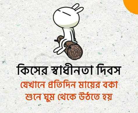 isha - কিসের স্বাধীনতা দিবস যেখানে প্রতিদিন মায়ের বকা শুনে ঘুম থেকে উঠতে হয় - ShareChat