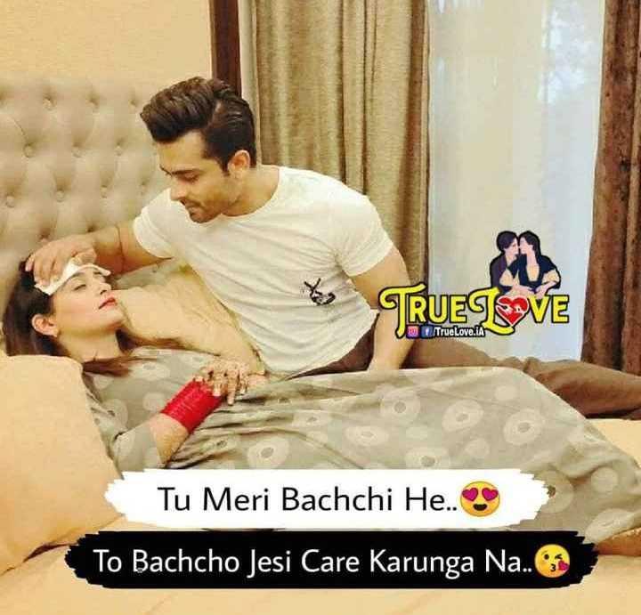 ishq vishq💕❤💘 - * TRUESVE True Love . IA Tu Meri Bachchi He . . To Bachcho Jesi Care Karunga Na . - ShareChat