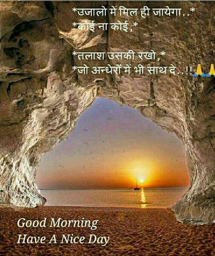 ishvarchaudhary140@gmail.com - * उजालो में मिल ही जायेगा . . * * कोई ना कोई , * * तलाश उसकी रखो , * जो अन्धेरों में भी साथ दे . . । । Good Morning Have A Nice Day - ShareChat