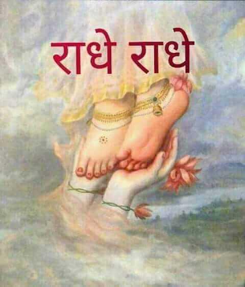 ishvarchaudhary140@gmail.com - राधे राधे - ShareChat