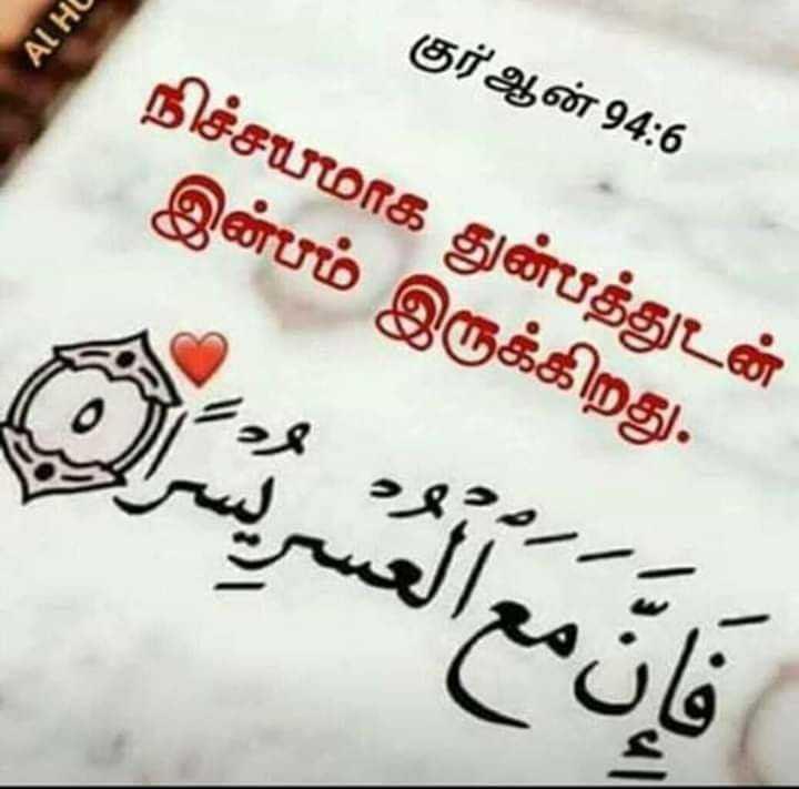 islam - AL HC குர் ஆன் 94 : 6 நிச்சயமாக துன்பத்துடன் இன்பம் இருக்கிறது . فإن مع الممر - ShareChat