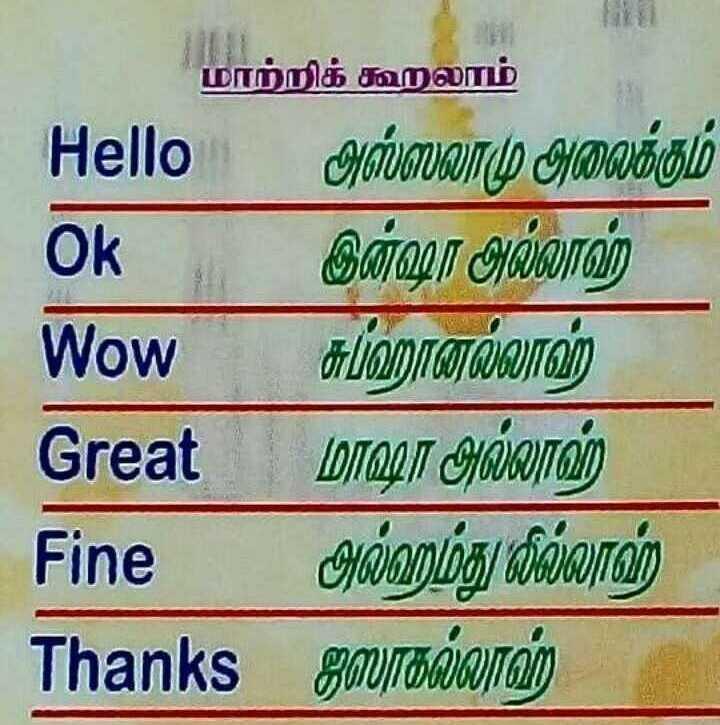 islamia nanmaigal - மாற்றிக் கூறலாம் Hello அஸ்ஸலாமு அலைக்கும் Ok இன்ஷா அல்லாஹ் Wow சுப்ஹானல்லாஹ் Great braon gharam Fine அல்ஹம்து லில்லாஹ் Thanks ஜஸாகல்லாஹ் - ShareChat