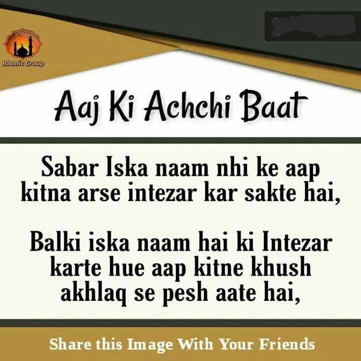 islami bate 💞 - Islamic Group Aaj Ki Achchi Baut Sabar Iska naam nhi ke aap kitna arse intezar kar sakte hai , Balki iska naam hai ki Intezar karte hue aap kitne khush akhlaq se pesh aate hai , Share this Image With Your Friends - ShareChat