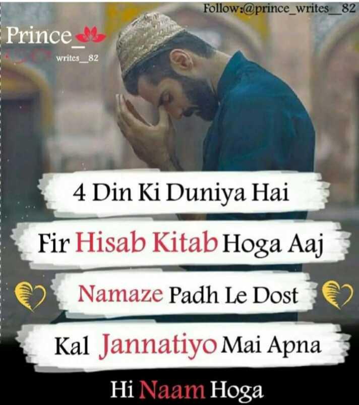 islamic - Follow : @ prince _ writes _ 82 Prince N writes _ 82 4 Din Ki Duniya Hai Fir Hisab Kitab Hoga Aaj @ Namaze Padh Le Dost® Kal Jannatiyo Mai Apna Hi Naam Hoga - ShareChat