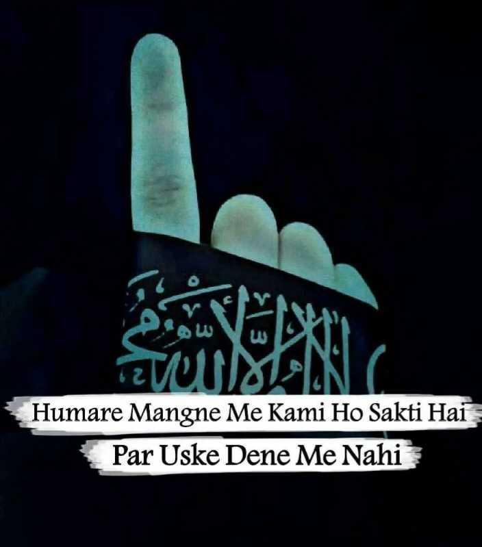 islamic - Humare Mangne Me Kami Ho Sakti Hai Par Uske Dene Me Nahi - ShareChat