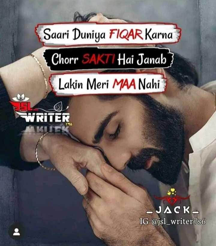islamic - Saari Duniya FIQAR Karna Chorr SAKTI Hai Janab Lakin Meri MAA Nahi WRITER - JACK IG - @ jsl _ writer7s6 - ShareChat
