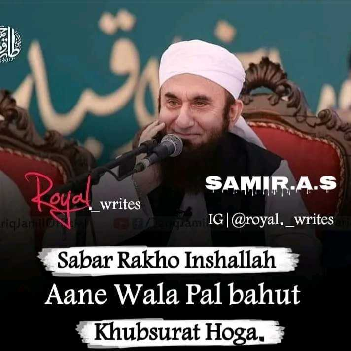 islamic - Royal writes writes SAMIR . A . Ş Dan IG @ royal . _ writes riqlam ON Sabar Rakho Inshallah Aane Wala Pal bahut Khubsurat Hoga , - ShareChat