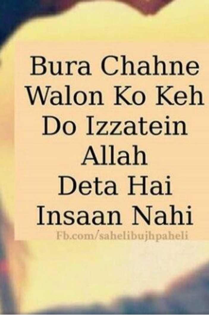 islamic deni bathe - Bura Chahne Walon Ko Keh Do Izzatein Allah Deta Hai Insaan Nahi Fb . com / sahelibujhpaheli - ShareChat