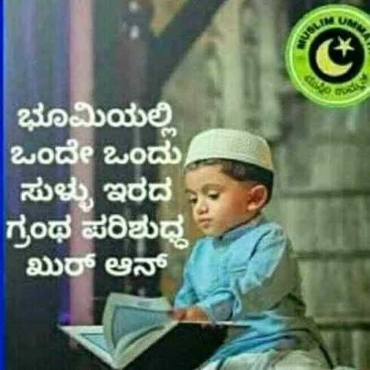 islamik - GL ಭೂಮಿಯಲ್ಲಿ ಒಂದೇ ಒಂದು ಸುಳ್ಳು ಇರದ ಗ್ರಂಥ ಪರಿಶುದ್ಧ ಖುರ್ ಆನ್ - ShareChat