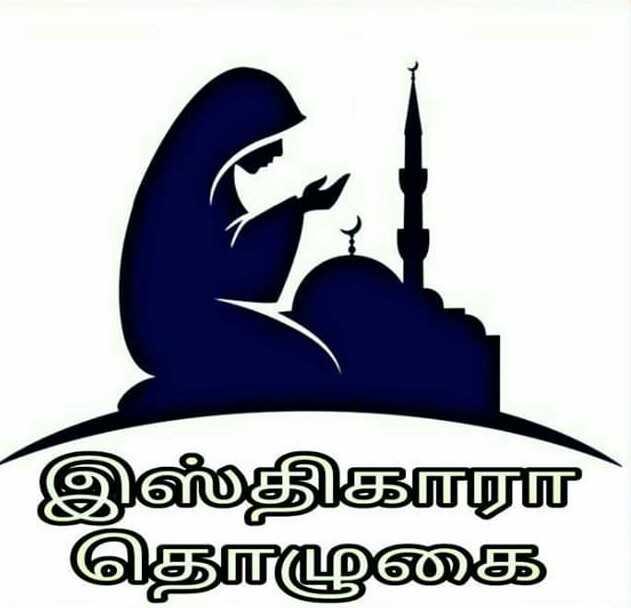 Image result for இஸ்திகாரா தொழுகை