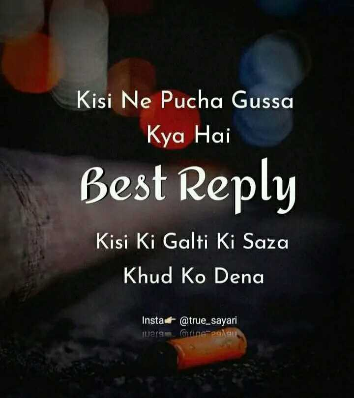 it's my thoughts 💖💖💖 - Kisi Ne Pucha Gussa Kya Hai Best Reply Kisi Ki Galti Ki Saza Khud Ko Dena Instat @ true _ sayari luarg Co - au - ShareChat