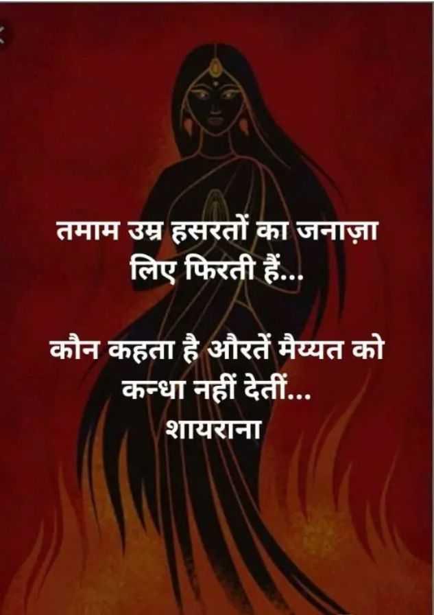 it's true...👈 - तमाम उम्र हसरतों का जनाज़ा लिए फिरती हैं . . कौन कहता है औरतें मैय्यत को कन्धा नहीं देती . . . शायराना - ShareChat