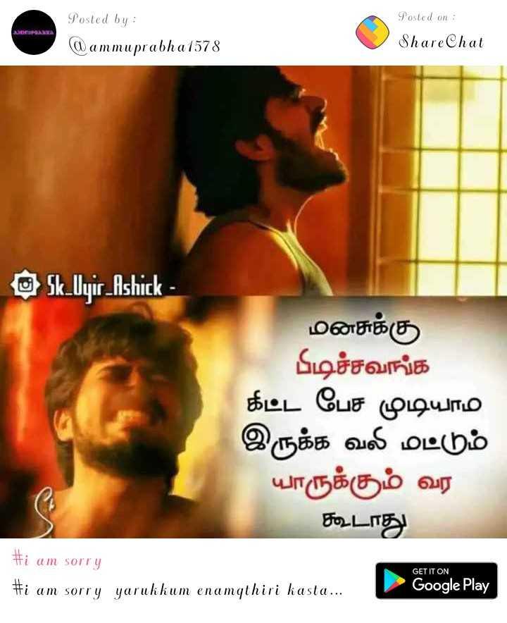 i think😏😏 - 1CH : 1 : 2 Posted by : ( ( I ammuprabha1578 9osted on : ShareChat Sk _ Uyir _ Ashick - மனசுக்கு பிடிச்சவங்க கிட்ட பேச முடியாம இருக்க வல் மட்டும் யாருக்கும் வர கூடாது # i am sorry GET IT ON Google Play # i am sorry yarukkum enamthiri kasta . . . - ShareChat